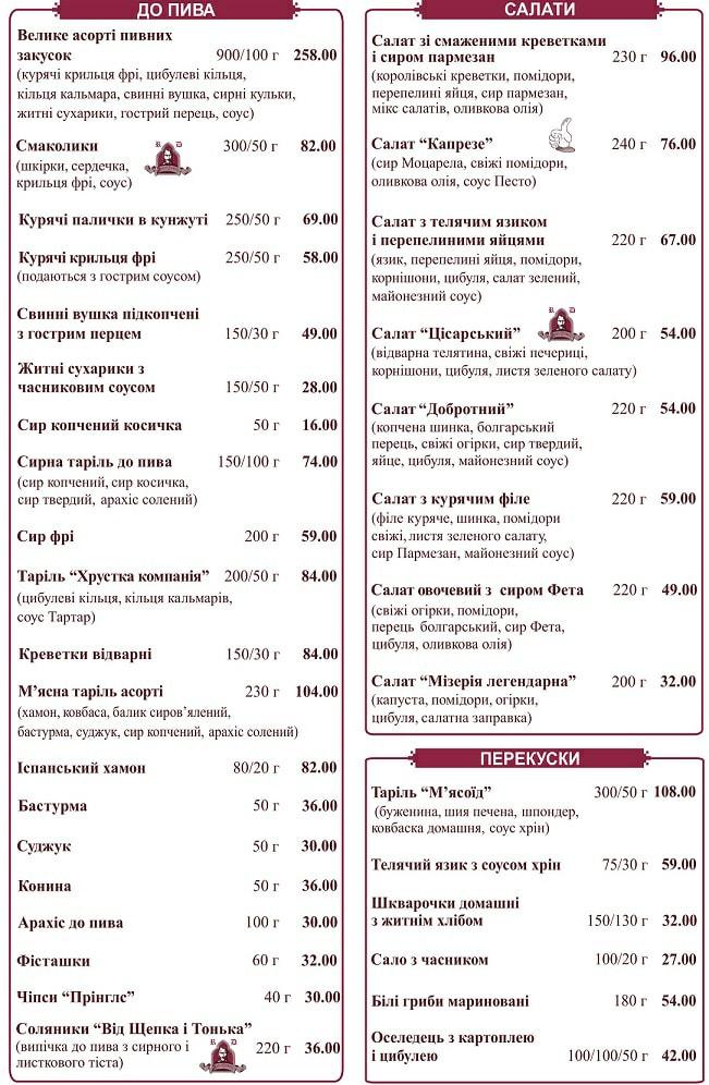 Роберт Домс меню к пиву