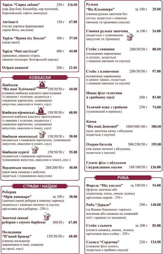 Роберт Домс меню