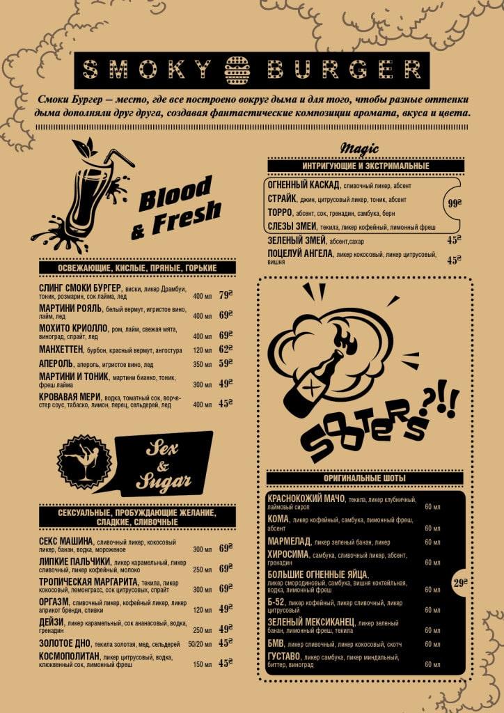 smoky burger меню коктейли