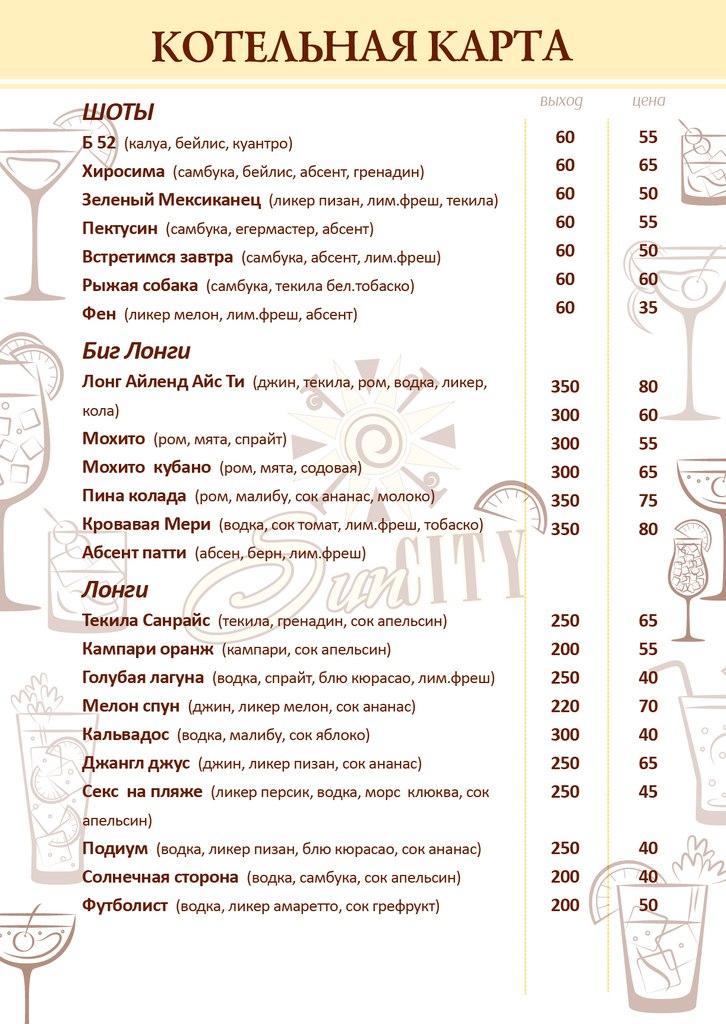 Сан Сити меню коктейли 1