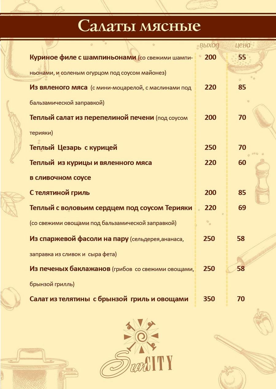 Сан сити меню 2015 салаты