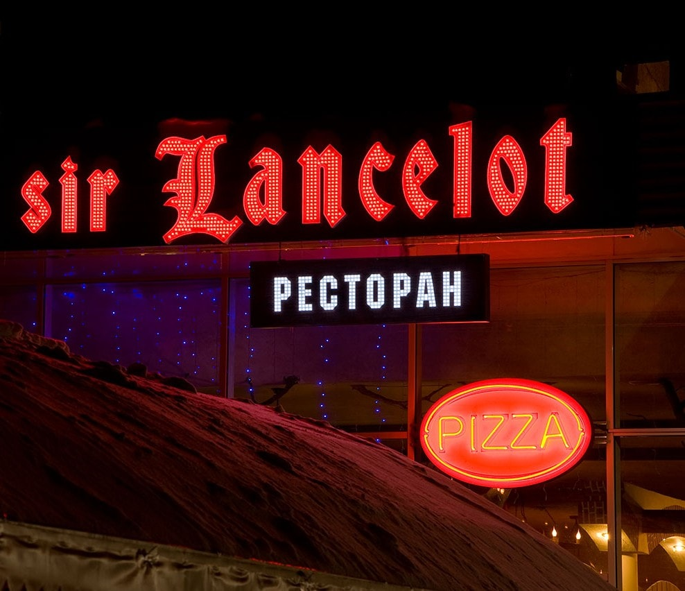 Вход в Sir Lancelot