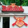 вход в кафе Диана