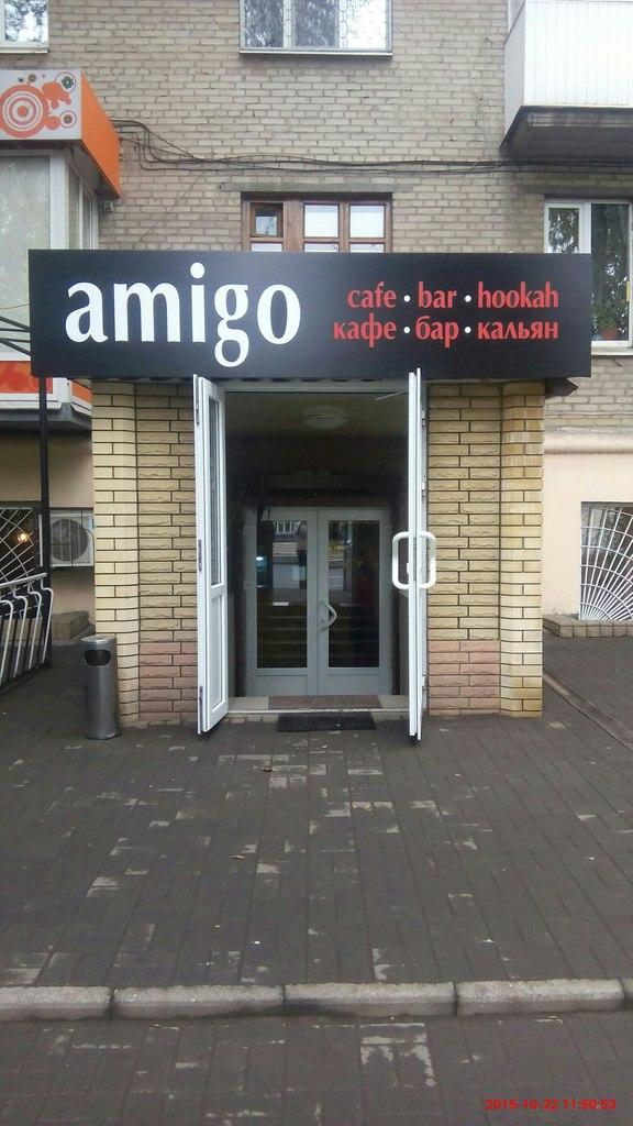 Вход в кафе Амиго