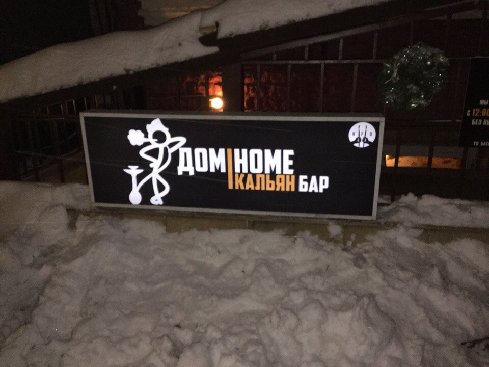 вход в HFU Home